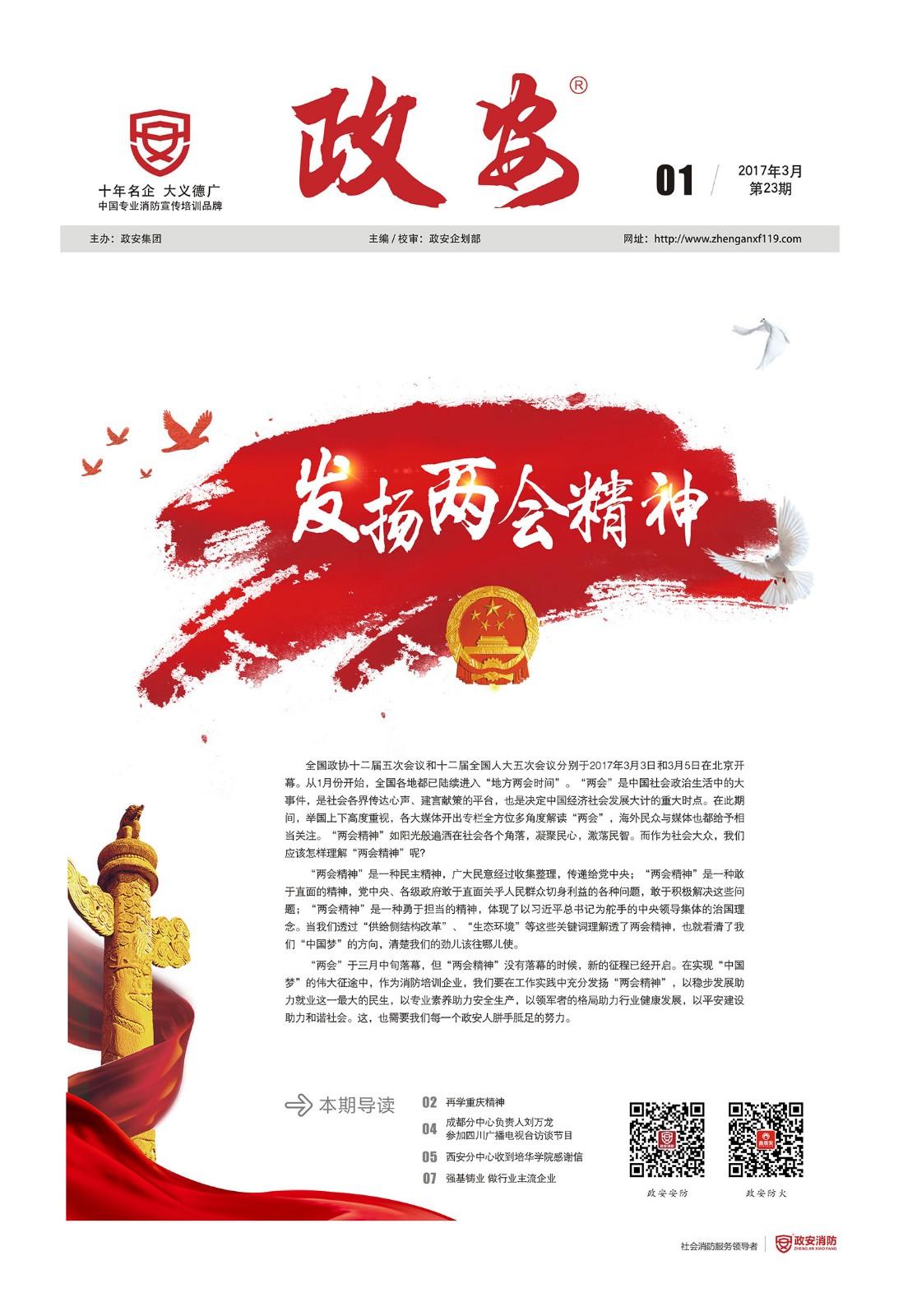 《政安》2017年3月刊