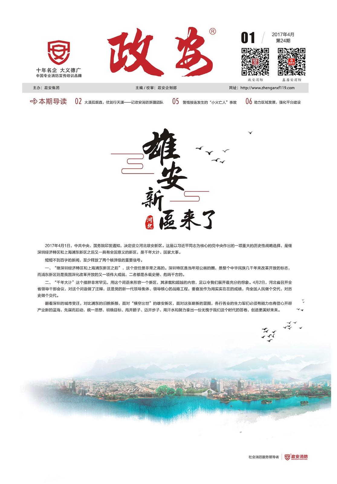《政安》2017年4月刊