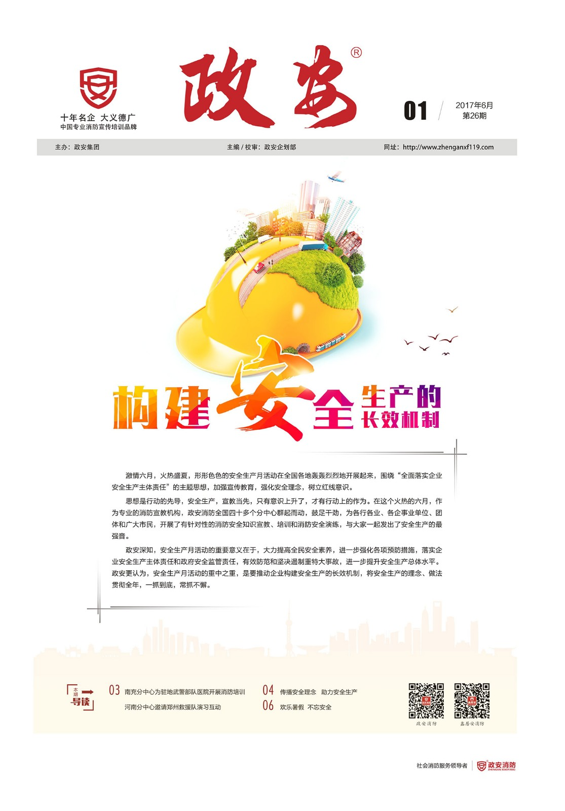 《政安》2017年6月刊