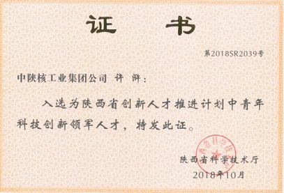 """集团核能与核技术应用首席专家、ManBetX体育执行董事兼总经理许浒荣获""""广东省中青年科技创新领军人才""""名称"""