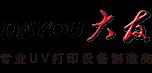uv打印机,深圳市圣印智能科技有限公司