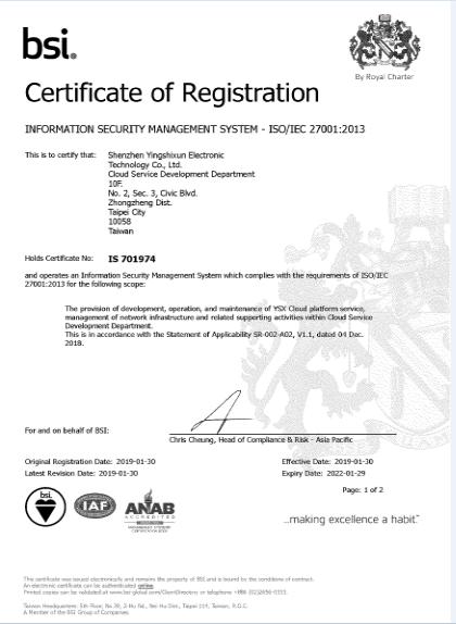 BSI证书 27001