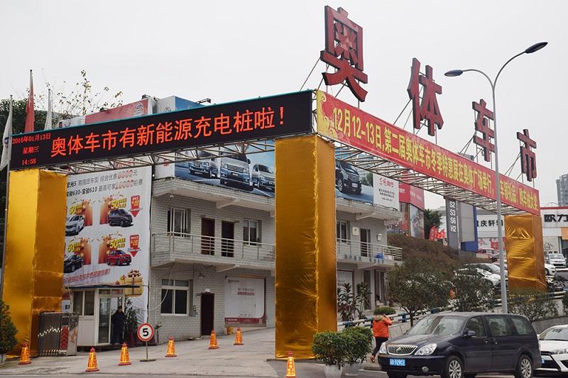 重庆betvlctor伟德网站汽车交易市场经营管理有限公司