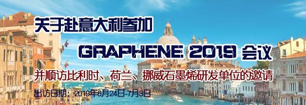 """关于赴意大利参加""""Graphene 2019""""会议并顺访欧洲石墨烯研发单位的邀请"""