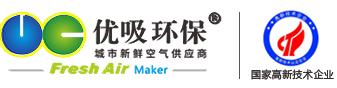 去黴防黴-廣州優吸環保科技有限公司