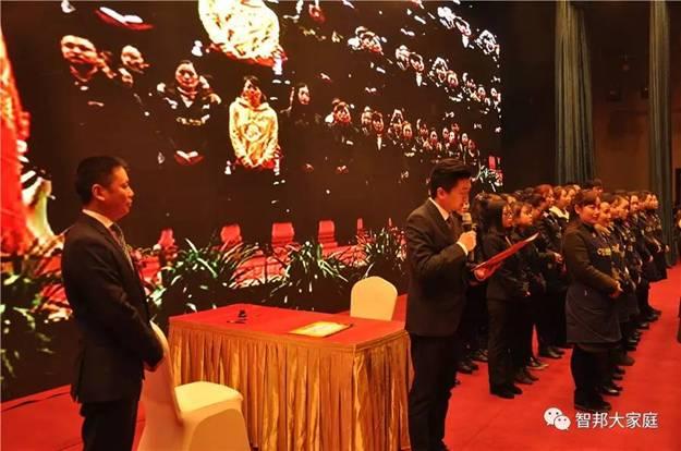 智邦集团2014年度工作会议报道