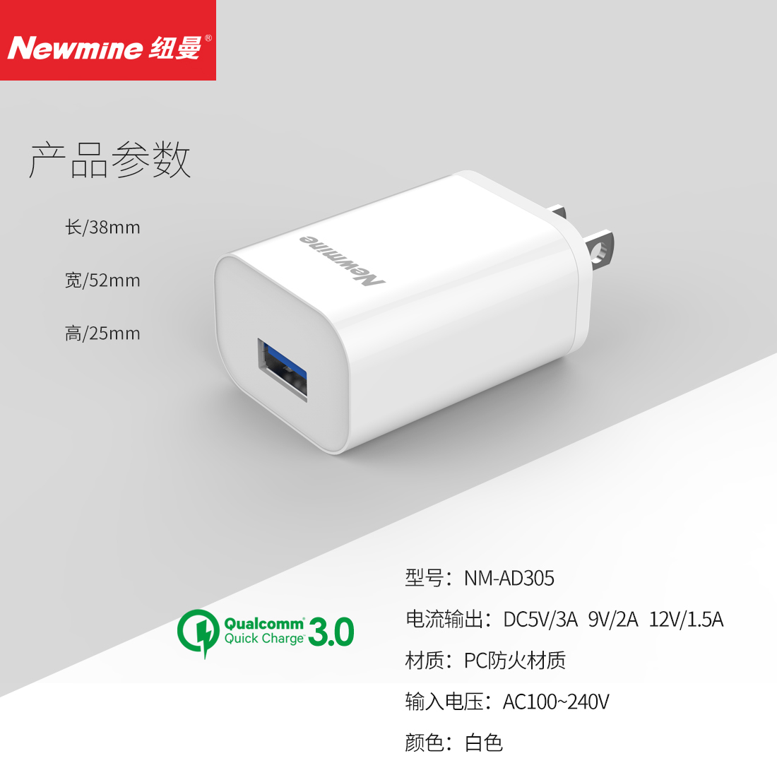 AD305 QC3.0快充适配器