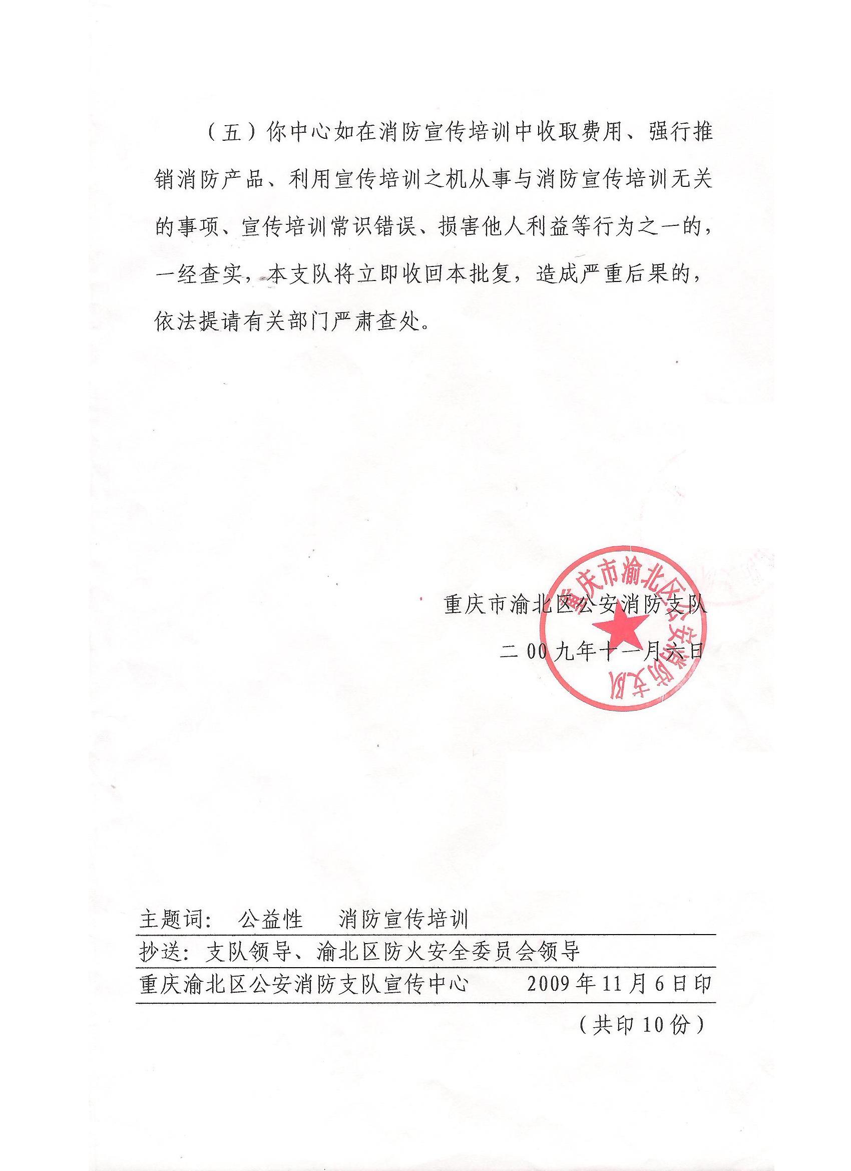 重庆市渝北区消防支队文件