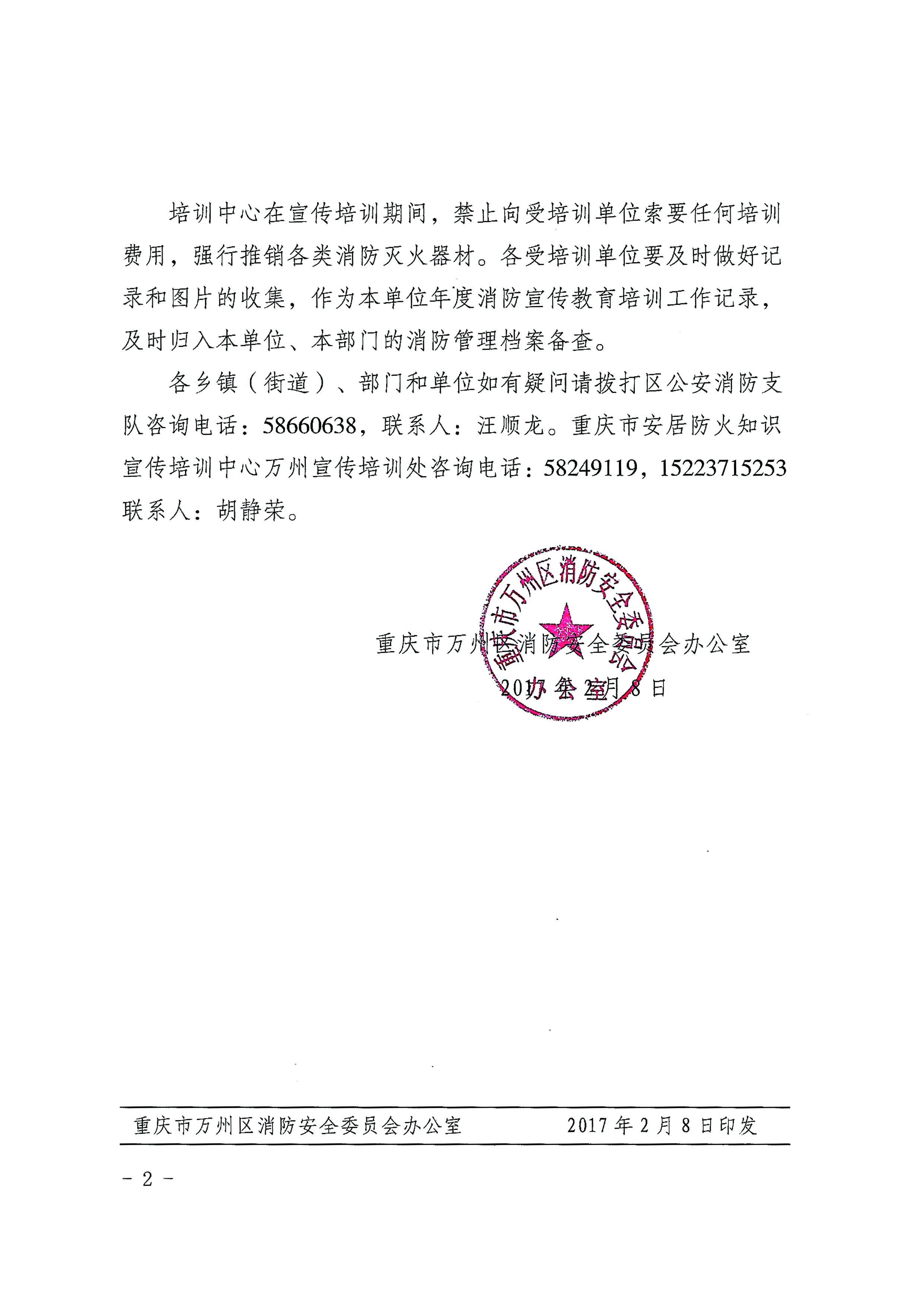 重庆市万州区消防安全委员会