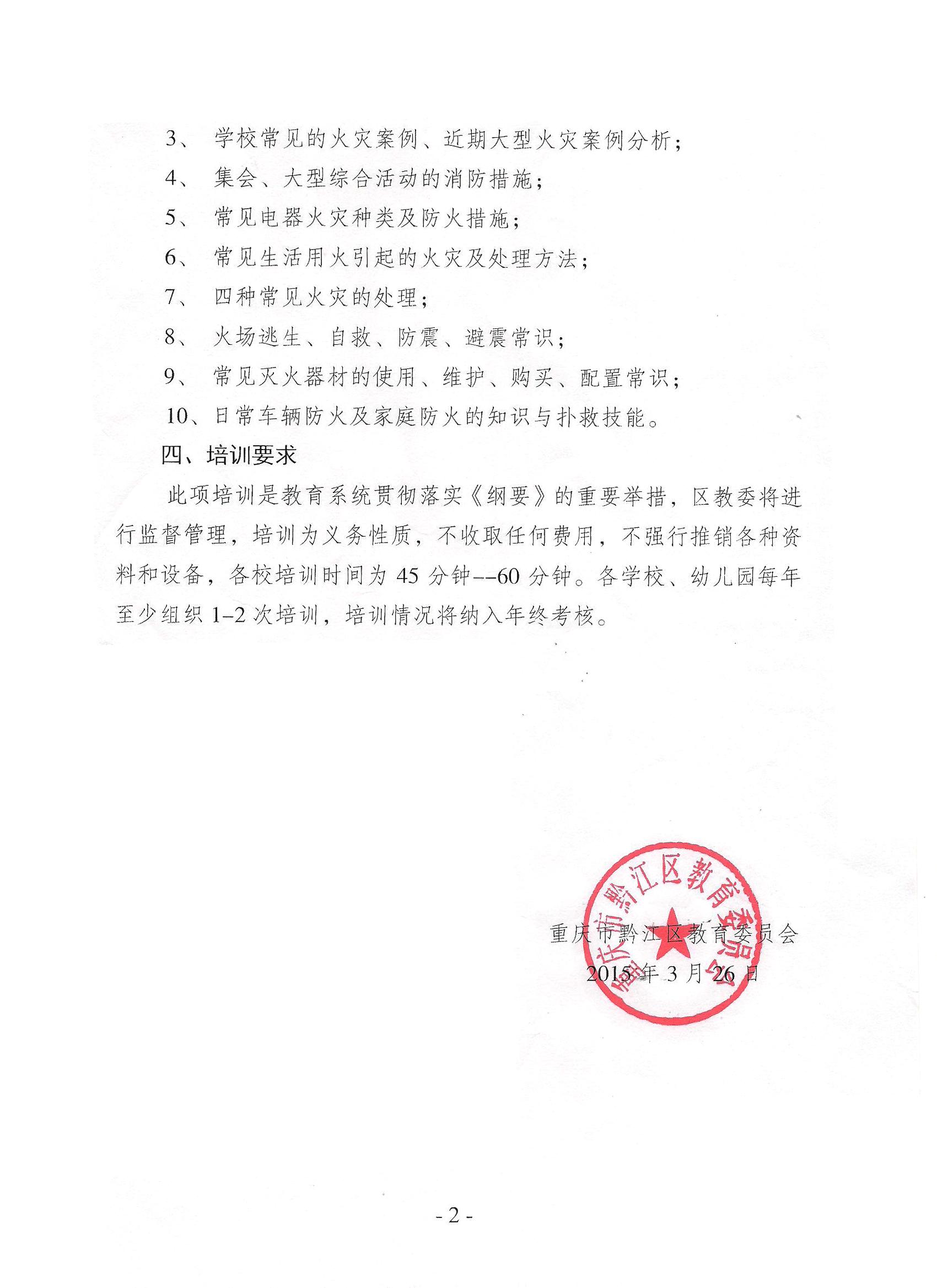 重庆市黔江区教育委员会