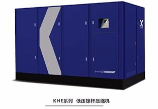 KHE系列低压螺杆压缩机