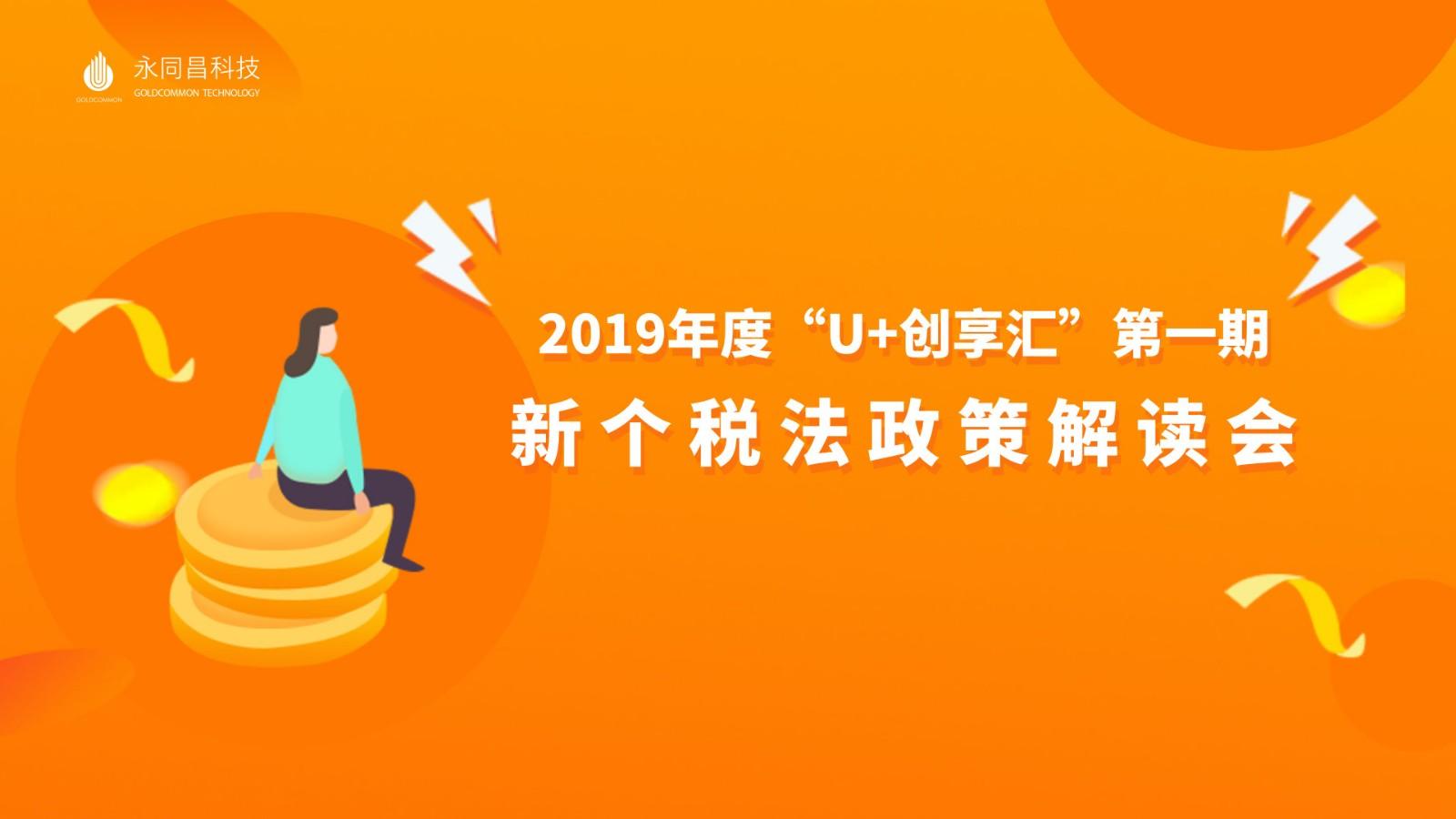 圆满举办|【永同昌创新学院2019第1期】U+创享汇 第一期——2019年1月新个税法政策解读会