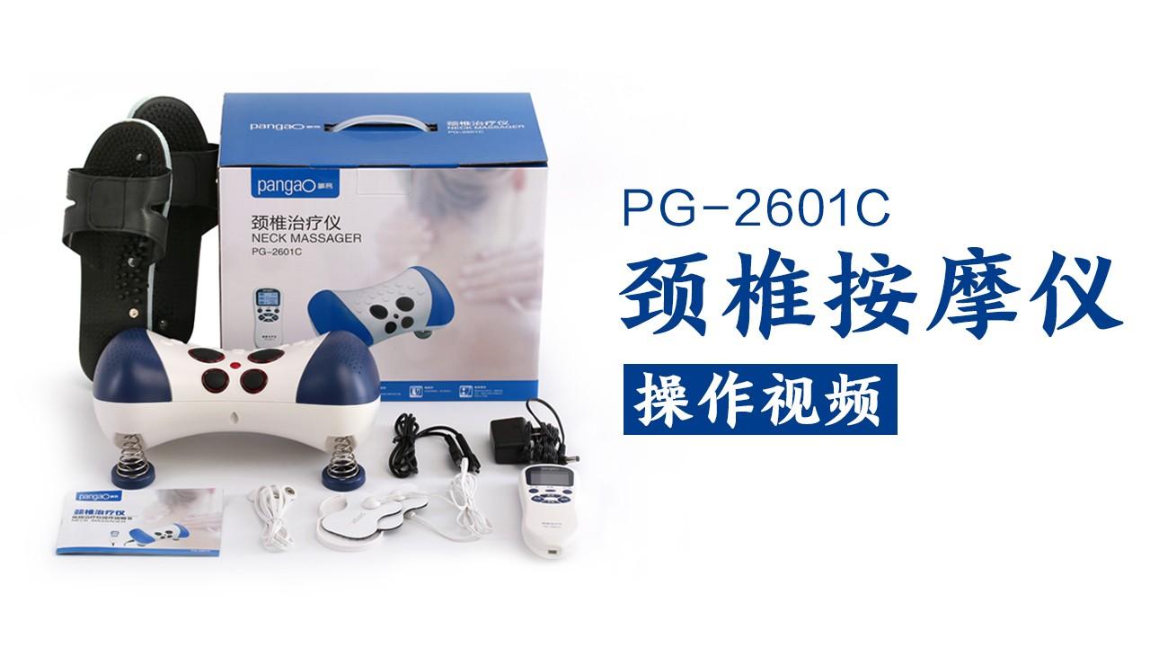 颈椎山西11选5玩法仪 PG-2601C 操作视频