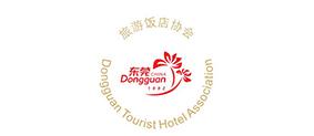 东莞市旅游饭店协会