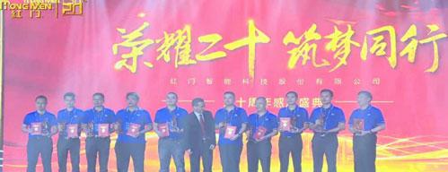 红门二十年周年庆----荣耀二十,筑梦同行
