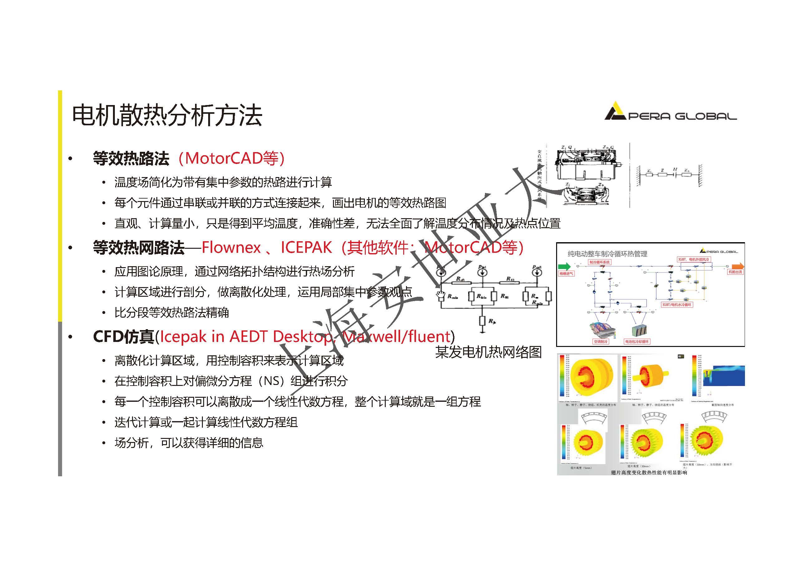 电机与电控系统热设计与仿真分析-邓雪飞