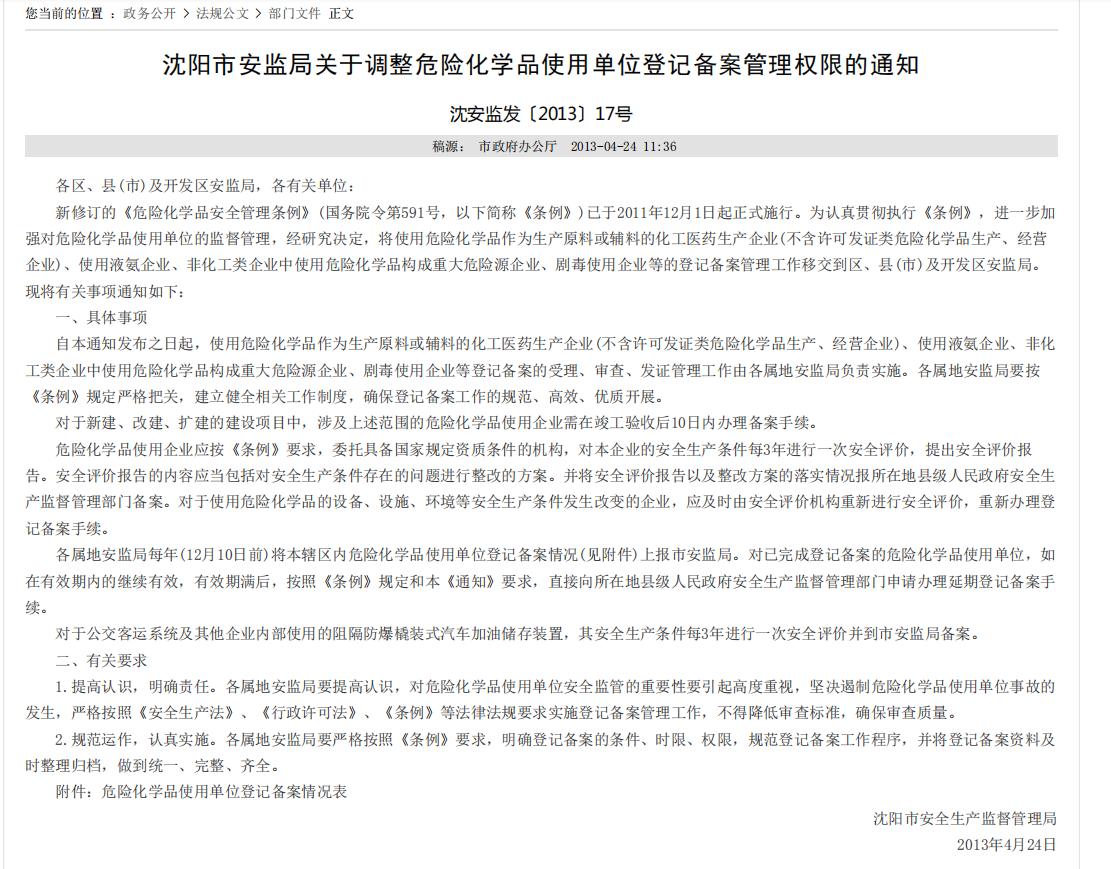 沈阳市安监局关于调整危险化学品使用单位登记备案管理权限的通知