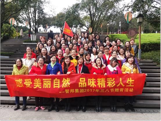 2017年三八节妇女活动