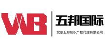 国际商标注册,北京五邦知识产权代理有限公司