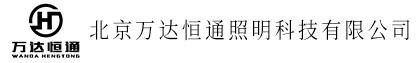 北京萬達恒通照明科技有限公司