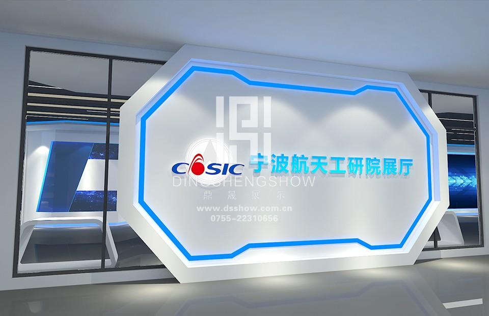 航天科创云制造服务(浙江)有限公司宁波展厅案例