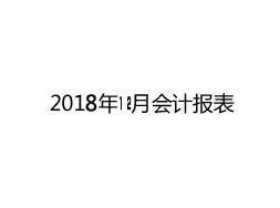 2018年12月月报表
