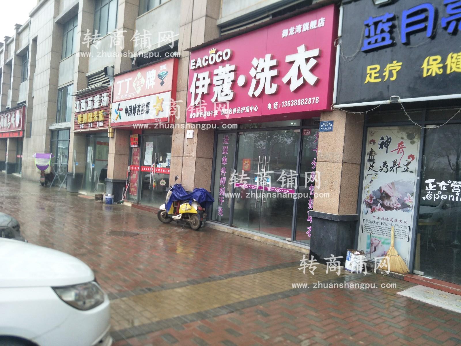 大型小区独 家品牌干洗店转让
