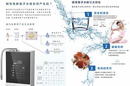 离子水的利益与产生