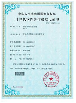 计算机软件著作权登记证书3