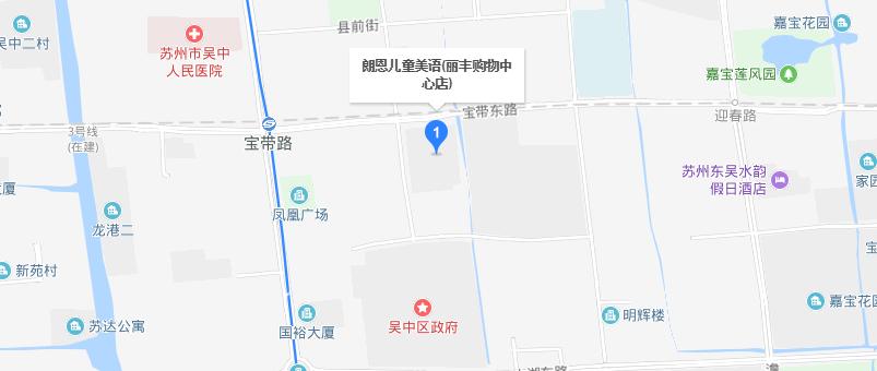 蘇州吳中麗豐校區