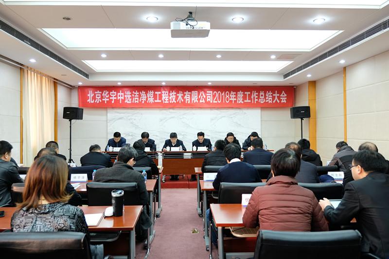 解放思想 深化改革——公司2018年度工作总结暨表彰大会胜利召开