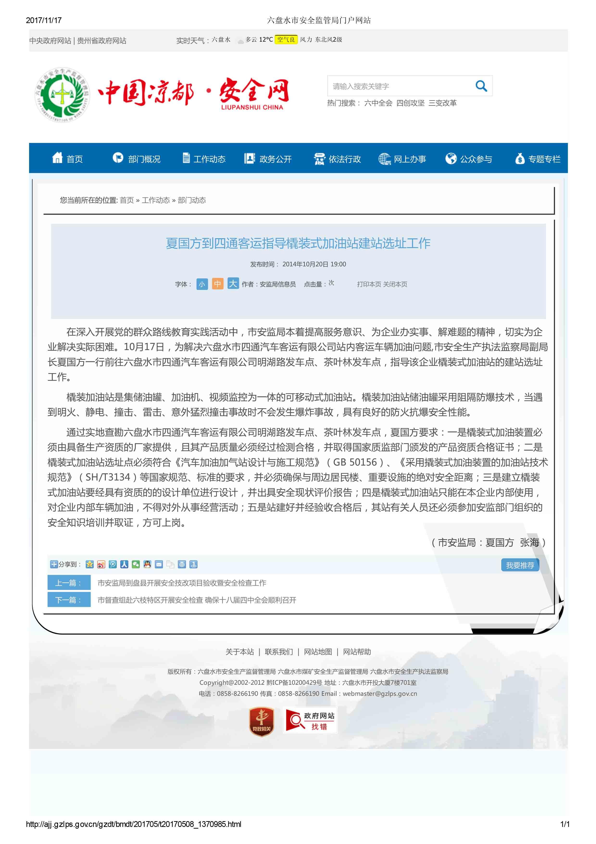 贵州六盘水市安全监管局门户网站-四通客运撬装