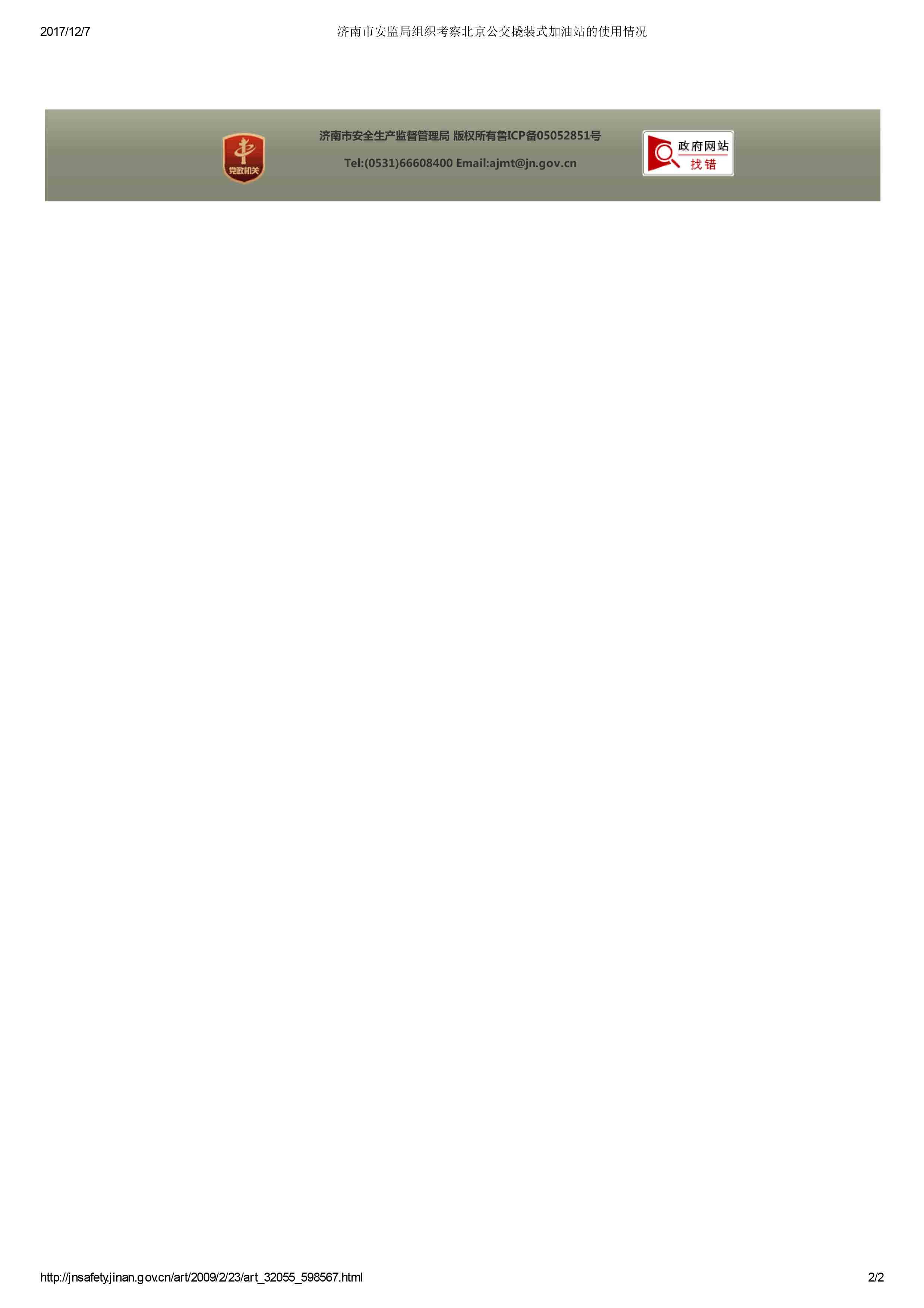 山东济南市安监局组织考察北京公交撬装式manbetx万博站的使用情况