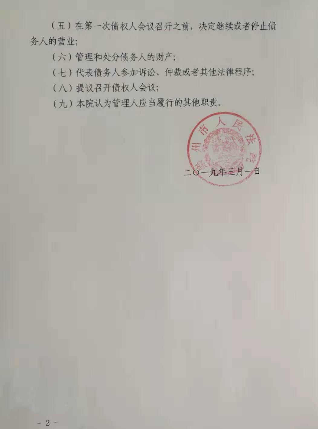 四川省崇州市人民法院指定我公司担任四川刚毅科技集团有限公司金豪棋牌游戏中心管理人