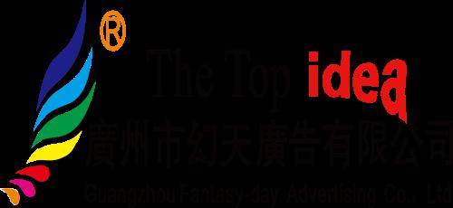 广州玻璃钢工艺,广州市幻天广告有限公司中文版