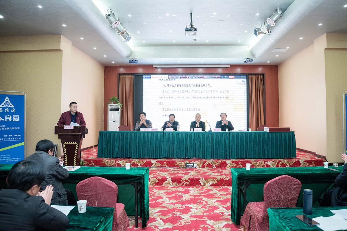 公司2018年度工作总结暨表彰大会在河南省周口市中州君悦酒店召开