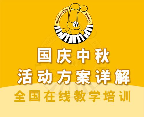 《国庆中秋活动方案详解》
