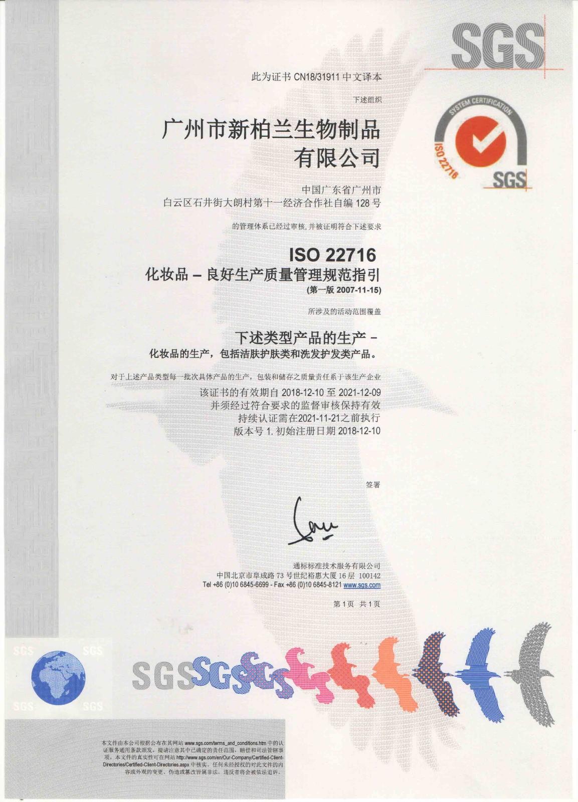 SGS認證證書2