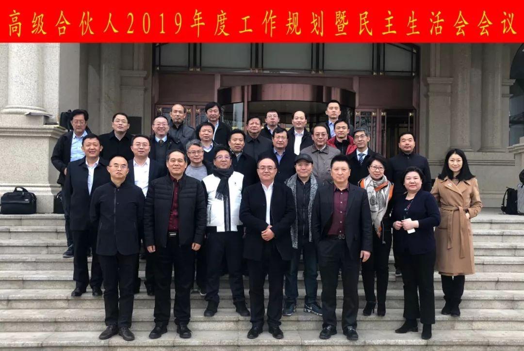 北京市炜衡伟德首页伟德国际唯一官方召开高级合伙人2019年度工作规划暨民主生活会会议