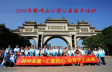 顺峰山公园首届公益徒步活动