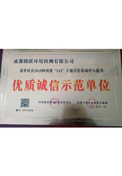 二零一九年三月入选四川新消费宣传活动组委会,消费日报社,消费日报网优质诚信示范单位。