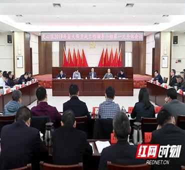 长沙市天心区召开2019年蓝天保卫战工作领导小组第一次全体会议