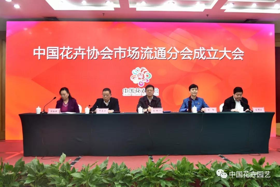 中国花卉协会市场流通分会成立| 动态