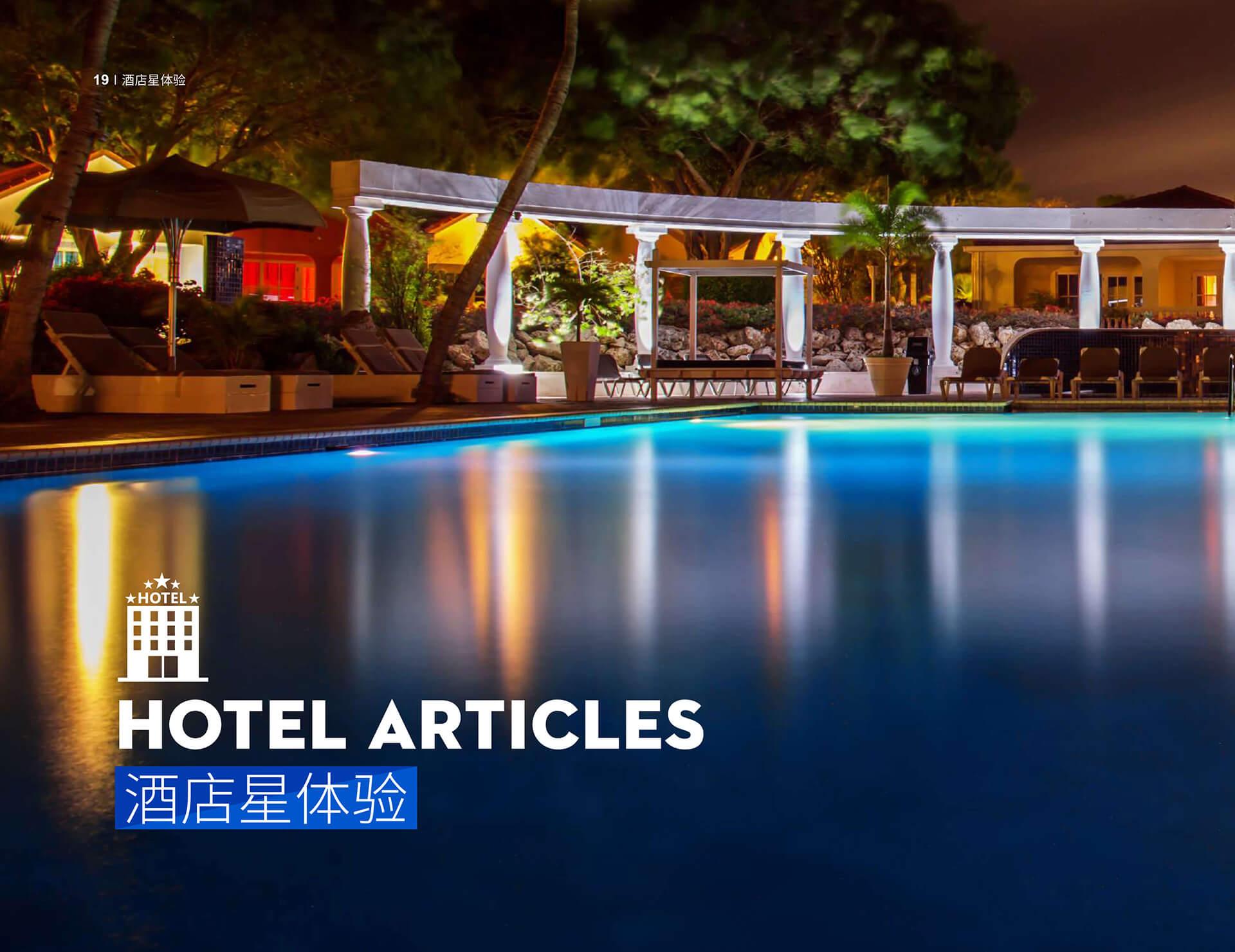 酒店星体验