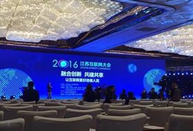 """以""""融合创新、共建共享——让互联网更好造福人民""""为主题的2016(第四届)江苏互联网大会在南京国际青年文化中心举行"""