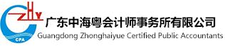 广东中海粤会计师事务所有限公司