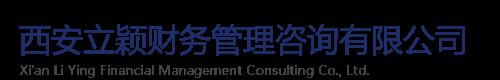 西安代理记账,西安立颖财务管理咨询有限公司