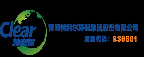 青島特利爾環保鍋爐工程有限公司