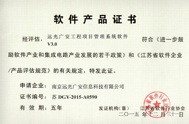 软件产品证书--远光广安工程项目管理软件3.0