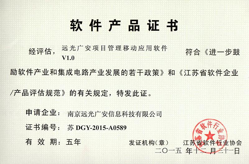 软件产品证书---远光广安项目管理移动应用软件1.0